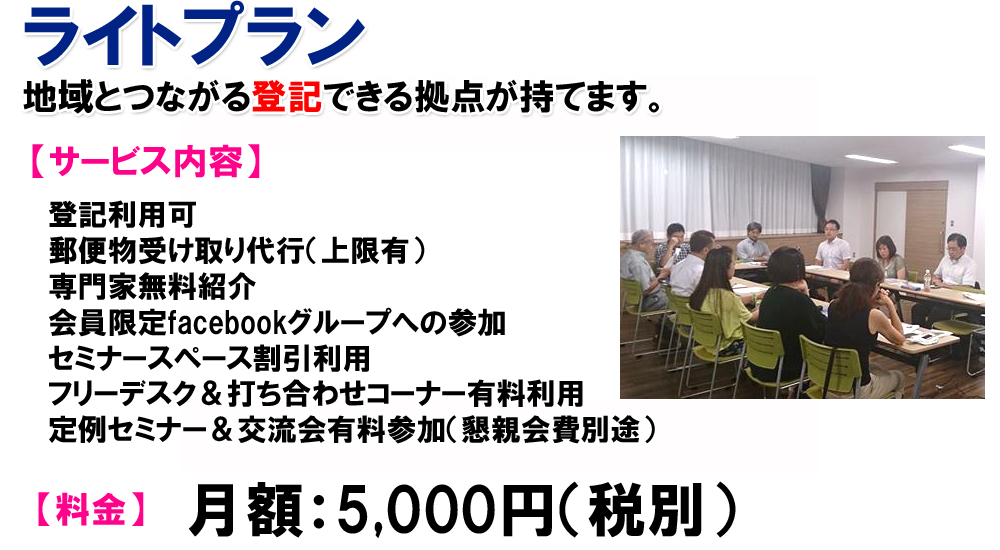 横浜市青葉区 たまプラーザ レンタルオフィス まちなかbizあおば
