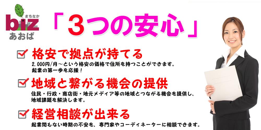 横浜市青葉区 たまプラーザ レンタルオフィス まちなかbizあおば メリット
