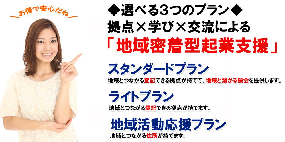 横浜市青葉区 たまプラーザ レンタルオフィス まちなかbizあおば サービスプラン